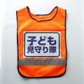 【30枚セット】 差し込み式 ゼッケン付 反射 メッシュ ベスト (オレンジ)