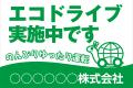 オリジナル ステッカー 【大】