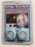 LED 自転車 ハンドル サイド ライト 2個 交通安全 点燈・点滅