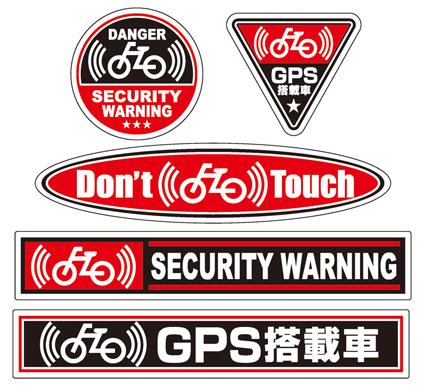 セキュリティー 【高品質】 自転車用 防犯 ステッカー 5種類