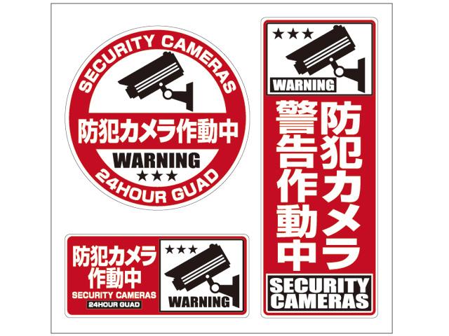 防犯ステッカー(監視カメラ四角) これ1枚で防犯効果絶大!!3枚セット【メール便可】