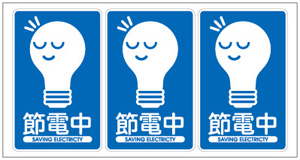 エコステッカー 節電中ステッカーで節電をアピールしよう!【メール便可】