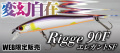 【WEB会員様限定】 Rigge90F エレガントSF