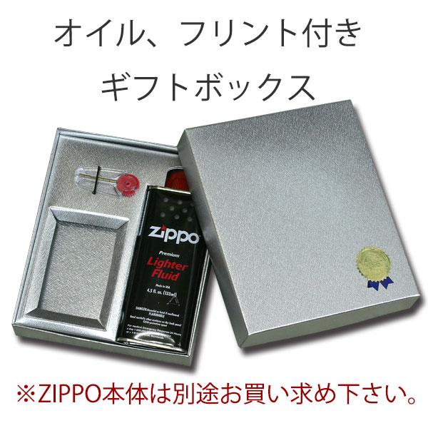 ライター本体別売り オイル、フリント付き Zippo ジッポー ギフトボックス シルバー