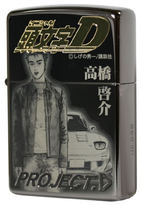 Zippo ジッポー 講談社 ヤンマガ30周年記念 頭文字D 高橋啓介