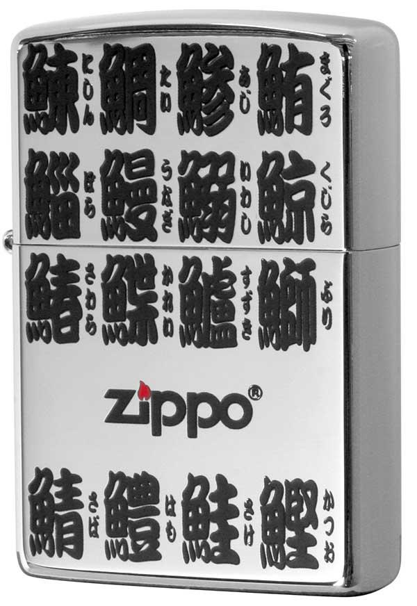 Zippo ジッポー 寿司ネタ Sushineta #200 Silver SN-1 メール便可