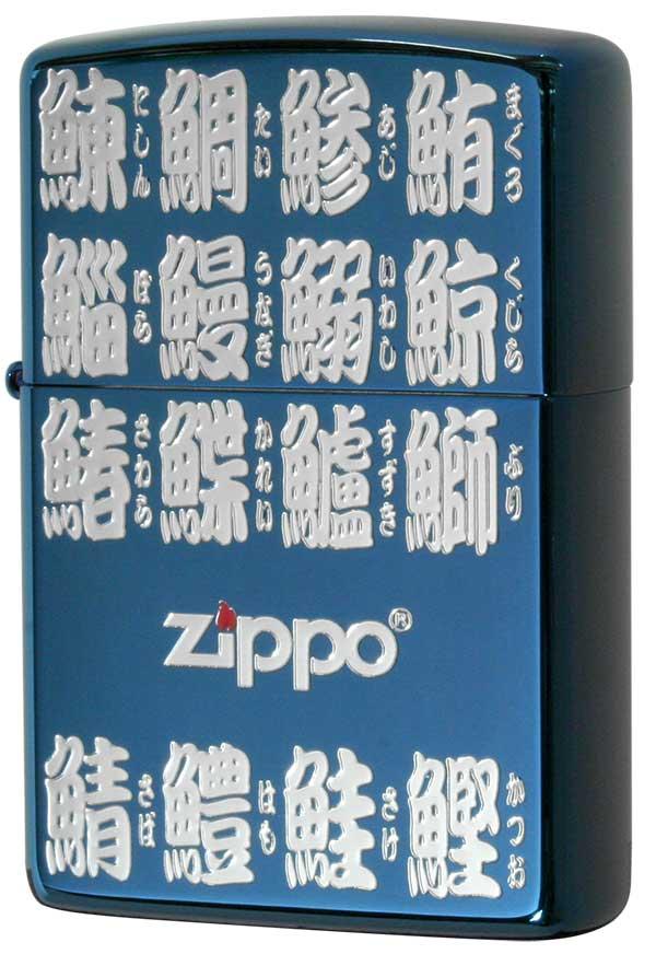 Zippo ジッポー 寿司ネタ Sushineta #200 Blur SN-2 メール便可