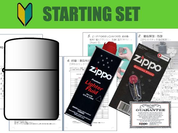 Zippoお試しセット Zippo本体・オイル小缶・フリント等消耗品・ガイドブック付属