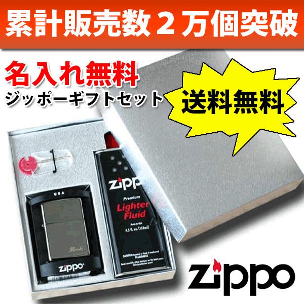 名入れ無料 8種類から選べる・Zippoギフトセット オイル小缶・フリント等消耗品・ギフトBOX付属