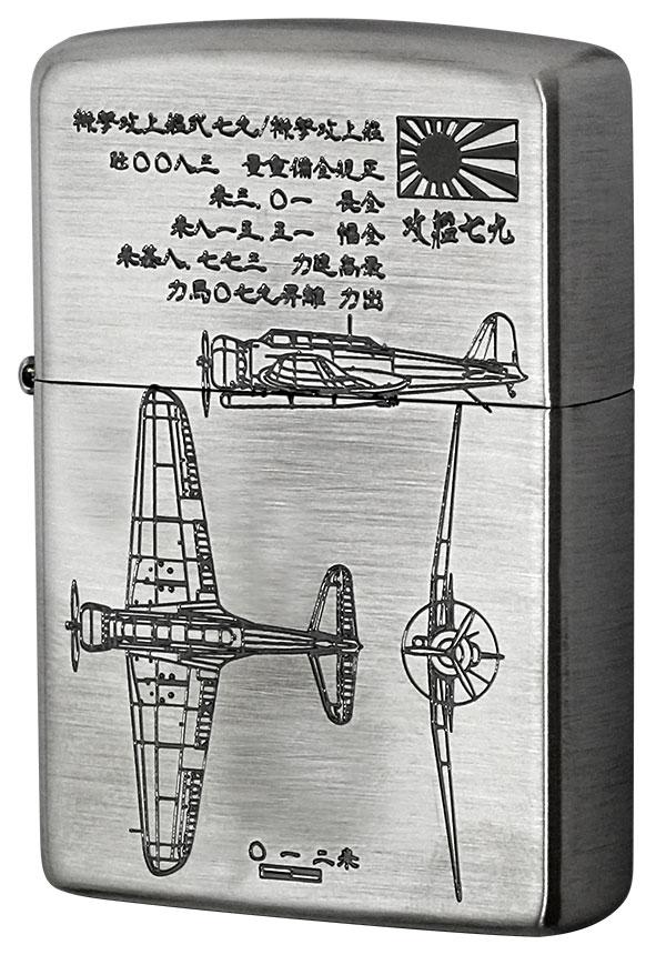Zippo ジッポー フラミンゴ限定 大日本帝国陸海軍Zippo 九七艦攻 メール便可