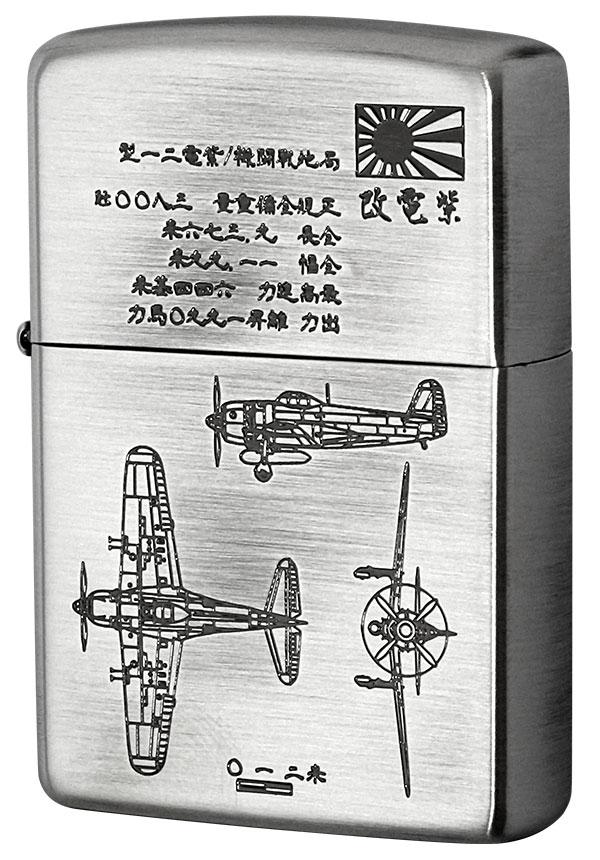 Zippo ジッポー フラミンゴ限定 大日本帝国陸海軍Zippo 紫電改 メール便可