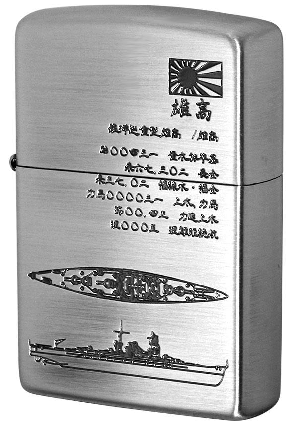 Zippo ジッポー フラミンゴ限定 大日本帝国陸海軍Zippo 高雄