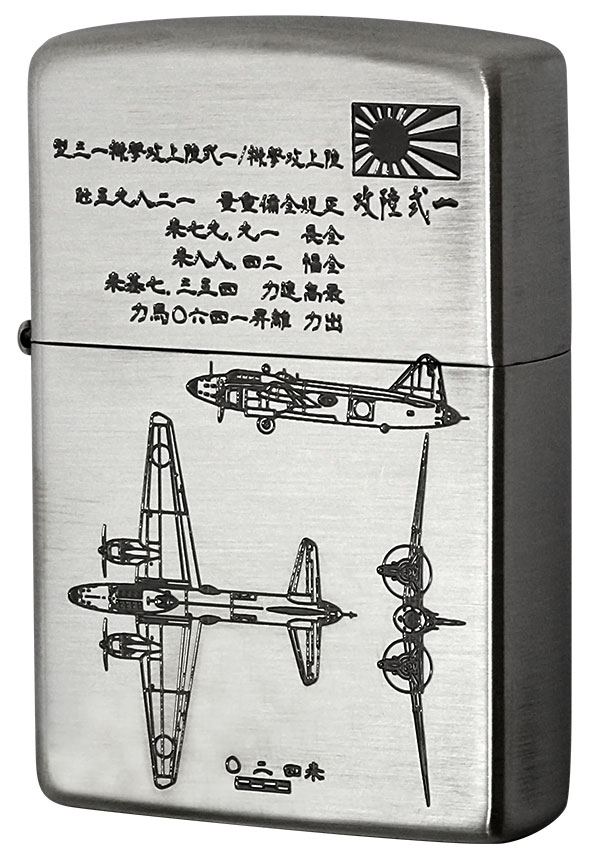 Zippo ジッポー フラミンゴ限定 大日本帝国陸海軍Zippo 一式陸攻 メール便可