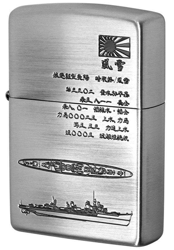 Zippo ジッポー フラミンゴ限定 大日本帝国陸海軍Zippo 雪風