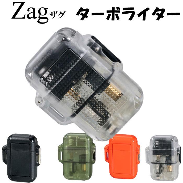 ザグZAG WINDMILL(ウインドミル) ターボライター (内燃触媒式) 全4色画像