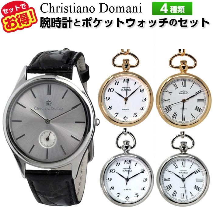 クリスチャンドマーニ・MARINO capitano マリノキャピターノ メンズ腕時計&ポケットウォッチのお得なセット CD-SET1 選べる4種類画像