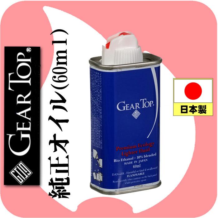 ギアトップ 国産オイルライター GEAR TOP用 ギアトップ・エコオイル画像