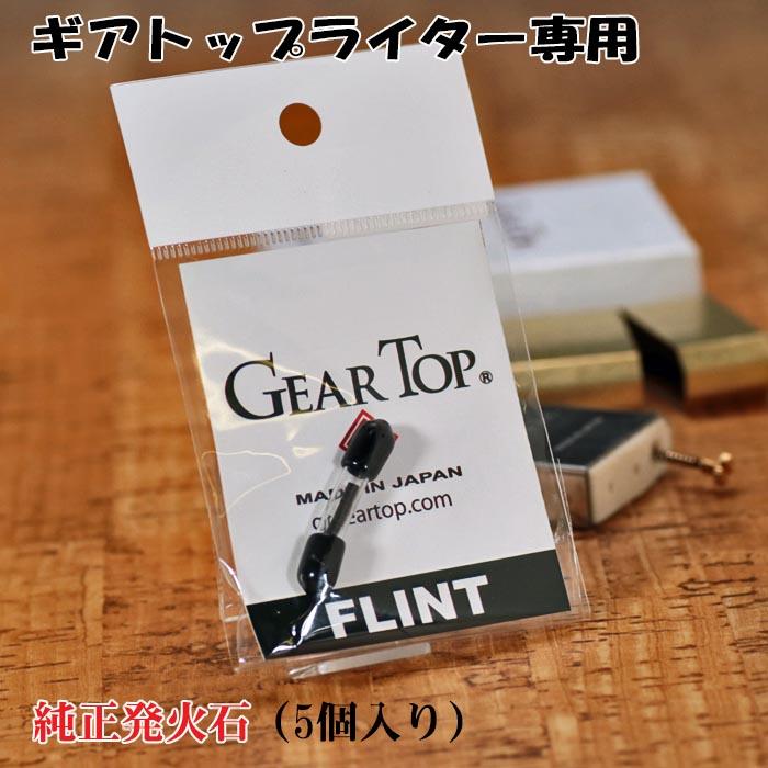 ギアトップ GEAR TOP オイルライター専用純正フリント 発火石 5粒入り画像