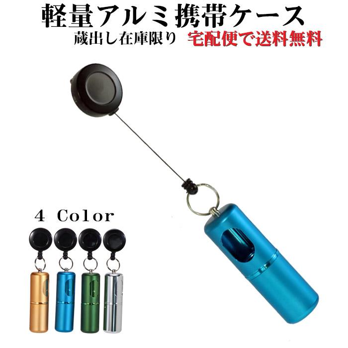 軽量アルミ携帯ケース 携帯灰皿リール付き60cm日本製画像