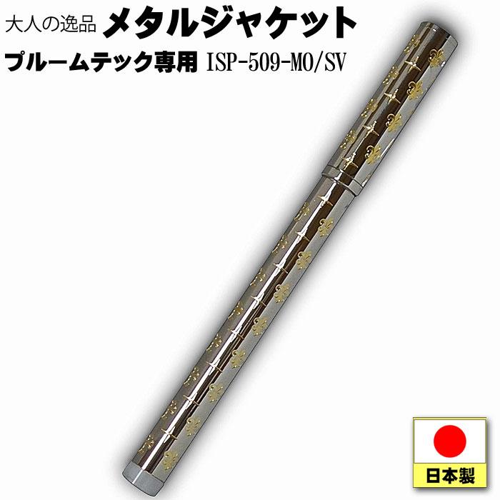 プルームテック Ploom TECH 専用 メタルジャケット 日本製 ISP80-509 MO/SV画像