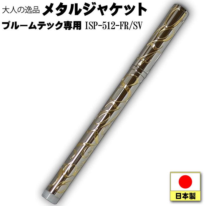 プルームテック Ploom TECH 専用 メタルジャケット 日本製 ISP80-512 FR/SV画像