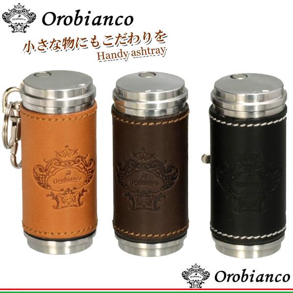 オロビアンコ 携帯灰皿 本牛革 ブランド 携帯灰皿ORL-22画像
