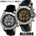 腕時計メンズ ALLURE(アリュール) 自動巻き 5気圧防水 スケルトン レザーベルト AL3002  2種画像