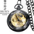 【BROWN】手巻き懐中時計 両面スケルトン ブラックxゴールド画像