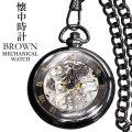 【BROWN】手巻き懐中時計 両面スケルトン ブラックxシルバー画像
