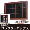 zippo(ジッポーライター)コレクターボックス 展示ボックス ディスプレイ ジッポライター コレクション BOX画像