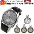 クリスチャンドマーニ・MARINO capitano  マリノキャピターノ メンズ腕時計&ポケットウォッチのお得なセット CD-SET2 選べる4種類画像