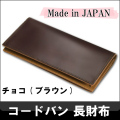 コードバン 長財布 日本製 チョコ ブラウン CO-1画像
