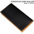 コードバン 長財布ブラック(日本製) 画像