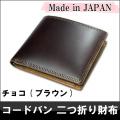 コードバン 折財布 日本製 チョコ ブラウン CO-2画像