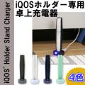 アイコス ホルダー 充電器 iQOSホルダー スタンドチャージャー画像