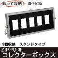 ジッポーライター用ディスプレーフレーム(コレクターBOX)5 スタンドタイプ 選べる2色画像