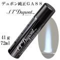 S.T.Dupont エステー・デュポン ミニジェット用ガスボンベ 72ml