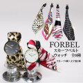 腕時計 レディース FORBEL フォーベル スカーフウオッチ全8種類画像