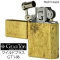 ギアトップ 国産オイルライター ワイルドブラス GT1-08画像