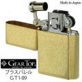 ギアトップ 国産オイルライター ブラスバレル GT1-09画像