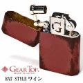 オイルライター ギアトップ ラットスタイル(サビ風塗装)ワイン画像