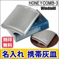 名入れ 灰皿 携帯灰皿 ハニカム3 ウインドミル ABS樹脂で軽量・タフボディ画像