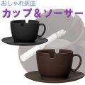 灰皿 ティーカップ型灰皿 カップ&ソーサー アッシュトレイ ハイザラ画像