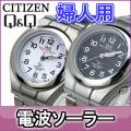 シチズン Q&Q  腕時計 婦人用 レディース アナログ SOLARMATE (ソーラーメイト) 電波ソーラー 腕時計画像
