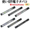 使い切り 電子タバコ ハニースモーク (選べる6種類)画像