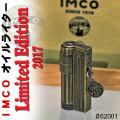 IMCO SUPER(イムコ・スーパー)リミッテッドエディション・2017