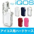 iQOS ケース アイコス ハードケース カバー アイコスグッズ 日本製 選べる5色画像