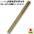 プルームテック Ploom TECH 専用 メタルジャケット 日本製 ISP80-508 MO/GO画像
