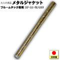 プルームテック Ploom TECH 専用 メタルジャケット 日本製 ISP80-511 FR/GOSV画像