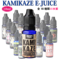 電子タバコ リキッド KAMIKAZE E-JUICE VAPE 10ml画像